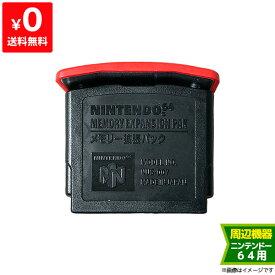 64 ニンテンドー64 メモリー拡張パック N64 周辺機器 Nintendo 任天堂 ニンテンドー 中古 4902370504170 送料無料 【中古】