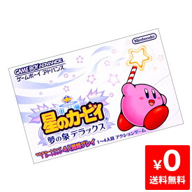 GBA ゲームボーイアドバンス 星のカービィ 夢の泉デラックス ソフトのみ ソフト単品 Nintendo 任天堂 ニンテンドー 4902370506143 【中古】
