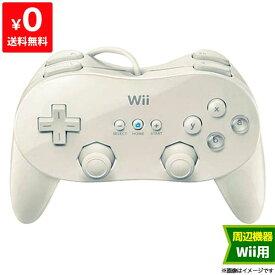 Wii ニンテンドーWii クラシックコントローラーPRO シロ 白 任天堂 Nintendo 純正 WiiU【中古】 4902370517828