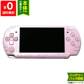 PSP プレイステーション・ポータブル ローズ・ピンク PSP-2000 ピンク PSP2000 本体のみ 本体単品 PlayStationPortable SONY ソニー 【中古】 4948872411554 送料無料