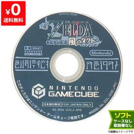 GC ゲームキューブ ソフトのみ ゼルダの伝説 風のタクト GameCube 箱取説なし Nintendo 任天堂 ニンテンドー 【中古】