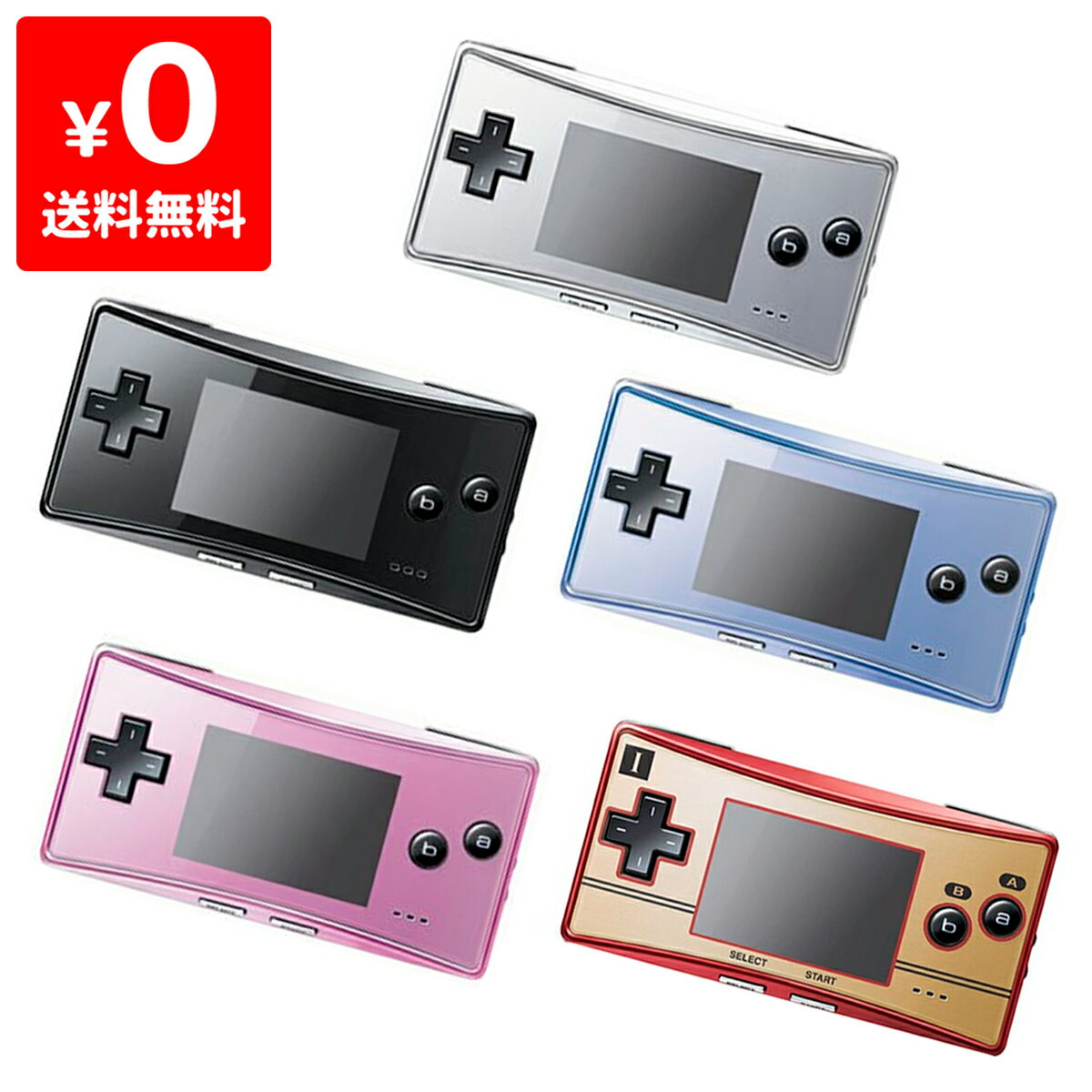 GBM ゲームボーイミクロ 本体 電池カバー付き 選べる5色 Nintendo 任天堂 ニンテンドー 【中古】 4902370512311 送料無料