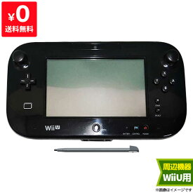 WiiU ニンテンドーWiiU Game Pad ゲームパッド Kuro 黒 タッチペン付き 周辺機器 Nintendo 任天堂【中古】