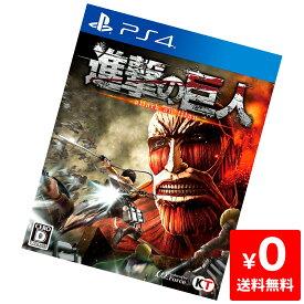 PS4 進撃の巨人 ソフト プレステ4 プレイステーション4 PlayStation4 中古 4988615081163 送料無料 【中古】