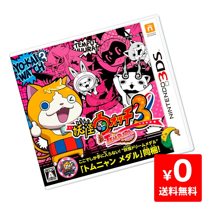 3DS 妖怪ウォッチ3 テンプラ 特典なし ソフト ケースあり Nintendo 任天堂 ニンテンドー 【中古】 772223459162 送料無料