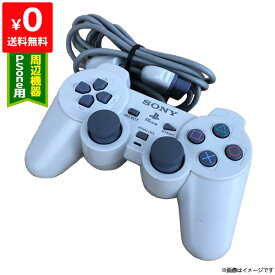 PS アナログコントローラ (DUALSHOCK) PS one 周辺機器 コントローラー PlayStation SONY ソニー 中古 4948872001106 送料無料 【中古】