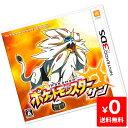3DS ポケットモンスター サン ソフト ニンテンドー 任天堂 Nintendo 中古 4902370534009 送料無料 【中古】
