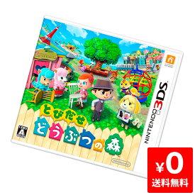 3DS とびだせ どうぶつの森 ソフト ニンテンドー 任天堂 Nintendo 【中古】 4902370519969