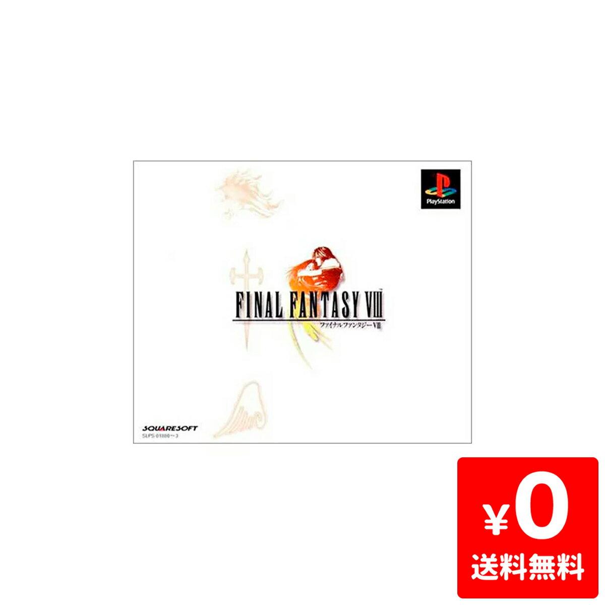 PS ファイナルファンタジーVIII FF8 ソフト プレステ プレイステーション PlayStation SONY 【中古】 4961012987054 送料無料