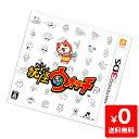 3DS 妖怪ウォッチ ソフトのみ ニンテンドー 任天堂 NINTENDO 【中古】 4571237660481 送料無料