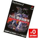 PS2 SIMPLE2000シリーズ Vol.31 THE 地球防衛軍 プレステ2 PlayStation2 ソフト 中古 4527823992047 送料無料 【中古】