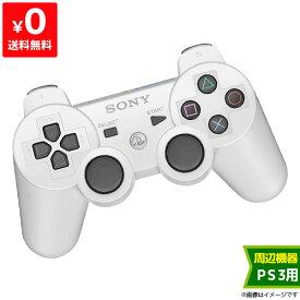 【送料無料】PS3 コントローラー デュアルショック3 DUALSHOCK3 ホワイト【中古】