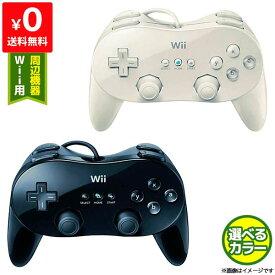 Wii ニンテンドーWii クラシックコントローラーPRO クラコン PRO 周辺機器 純正 コントローラー 選べる2色【中古】
