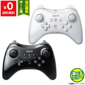 WiiU ニンテンドーWiiU コントローラー プロコン PRO コントローラー 選べる2色【中古】