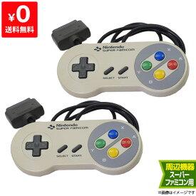 【送料無料】スーパーファミコン コントローラー 純正 良品 2個セット【中古】