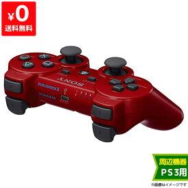 【送料無料】PS3 プレステ3 ワイヤレス コントローラー 純正 デュアルショック3 赤 ディープ・レッド【中古】