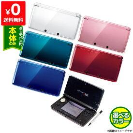 3DS 本体のみ タッチペン付き 選べる 6色【中古】