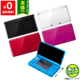 【送料無料】3DS 本体のみ タッチペン付き 選べる 5色【中古】
