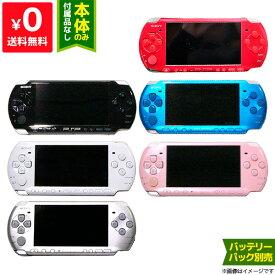 【送料無料】PSP 3000 本体のみ 選べる 6色【中古】