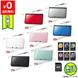 ニンテンドー 3DSLL 本体 付属品完備 完品 選べる7色【中古】