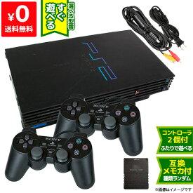 PS2 本体 純正コントローラー 2個 すぐ遊べるセット 選べる型番 SCPH 10000〜39000 互換メモリーカード付 プレステ2 プレイステーション2 PlayStation2 SONY ソニー【中古】