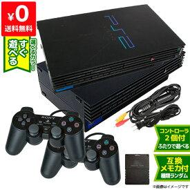 PS2 本体 純正コントローラー 2個 すぐ遊べるセット 選べる2色 SCPH-50000/50000NB 互換メモリーカード付 プレステ2 プレイステーション2 PlayStation2 SONY ソニー【中古】