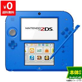 2DS ニンテンドー2DS ブルーFTR-S-BCAA 本体のみ タッチペン付き Nintendo 任天堂 ニンテンドー 4902370533958 【中古】
