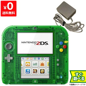 2DS ニンテンドー2DS 緑 限定パックFTR-S-MADL 本体 すぐ遊べるセット Nintendo 任天堂 ニンテンドー 中古 4521329189796 送料無料 【中古】