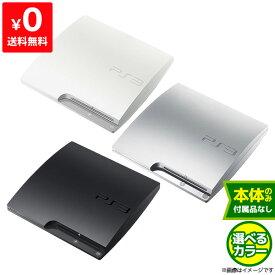 PS3 本体 中古 本体 のみ 選べるカラー CECH-2500A ブラック シルバー ホワイト 送料無料