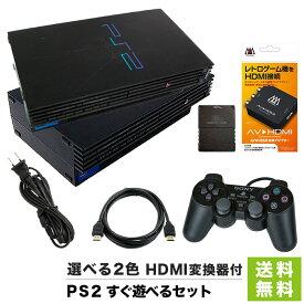 【送料無料】PS2 本体 中古 すぐ遊べるセット HDMI変換(新品)/ケーブル付き 非純正 メモリーカード付き 選べる型番 SCPH 50000 50000NB【中古】