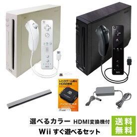 【送料無料】Wii 本体 HDMI セット すぐ遊べるセット PC モニターでWiiが遊べる 高画質 選べるカラー【中古】