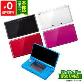 3DS 本体 訳あり 第2世代 ランダムカラー  ニンテンドー Nintendo ゲーム機 【中古】
