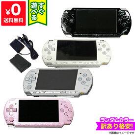 【送料無料】PSP-2000 プレイステーション・ポータブル 本体 すぐ遊べるセット 訳あり ランダムカラー PlayStationPortable SONY ソニー 【中古】