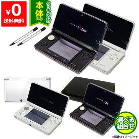 【送料無料】3DS ニンテンドー3DS 本体 2台セット 選べる組み合わせ タッチペン付き Nintendo 任天堂 ニンテンドー【中古】