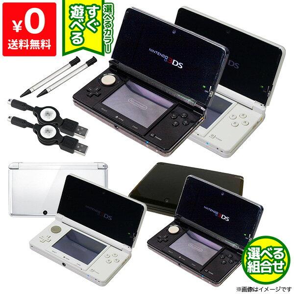 【送料無料】3DS ニンテンドー3DS 本体 2台セット すぐ遊べるセット 選べる組み合わせ 充電器付き USB型充電器 Nintendo 任天堂 ニンテンドー【中古】