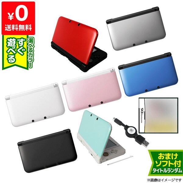 【送料無料】3DS LL 本体 すぐ遊べるセット おまけソフト付き 選べる7色 充電器付き USB型充電器 ニンテンドー Nintendo ゲーム機【中古】