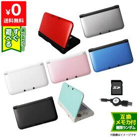 3DSLL 本体 すぐ遊べるセット SDカード付き 選べる7色 タッチペン付き 充電器付き USB型充電器 Nintendo 任天堂 ニンテンドー 【中古】