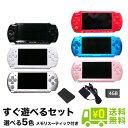 【送料無料】PSP-3000 本体 すぐ遊べるセット メモリースティック4GB付き 選べる5色 プレイステーション・ポータブル …