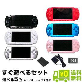 【送料無料】PSP-3000 本体 すぐ遊べるセット メモリースティック4GB付き 選べる6色 プレイステーション・ポータブル PlayStationPortable SONY ソニー【中古】