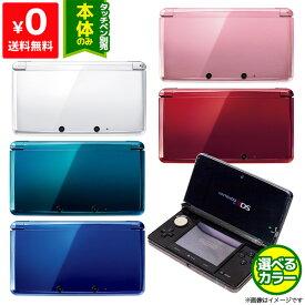 【送料無料】3DS 本体 第1世代 選べる6色 本体のみ ニンテンドー3DS【中古】