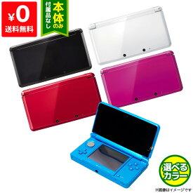 3DS 本体 第2世代 選べる5色 本体のみ ニンテンドー3DS【中古】