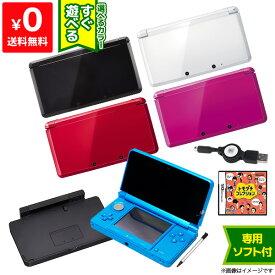 【送料無料】3DS 本体 ソフト付き(トモダチコレクション) すぐ遊べるセット タッチペン USB型充電器 3DS専用充電台 選べる5色 【中古】