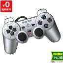 PS2 プレステ2 プレイステーション2 PlayStation2 コントローラー デュアルショック2 DUALSHOCK2 サテン・シルバー【…
