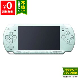 【送料無料】PSP PSP-2000 PSP2000 ミント グリーン 本体のみ 本体単品 プレイステーションポータブル SONY ソニー 【中古】 4948872411561【中古】