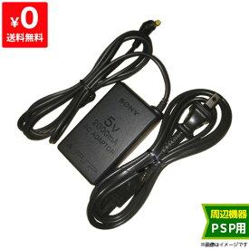 【送料無料】PSP ACアダプター 充電器 電源 PSP1000 2000 3000シリーズ 共通 SONY 純正品 中古 4948872410687【中古】