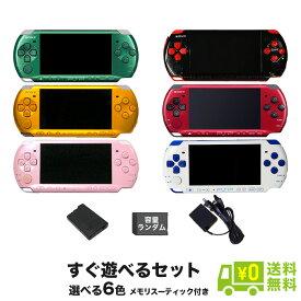 【送料無料】PSP 本体 3000 レアカラー バッテリー メモリースティック Duo (容量ランダム) USB ケーブル付き(新品) 選べる5色【中古】