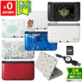 【送料無料】3DSLL 本体 すぐ遊べる USB ランダムSD付き 選べる 限定モデル 【中古】