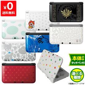 【送料無料】3DSLL 本体 のみ タッチペン付き 選べる 限定モデル【中古】