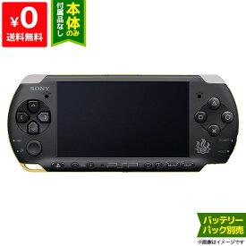 PSP 3000 PSP モンスターハンターポータブル 3rd ハンターズモデル (PSP-3000MHB) 本体のみ 本体単品 PlayStationPortable SONY ソニー 中古 4948872412643 送料無料 【中古】