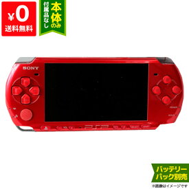 PSP プレイステーションポータブル 本体 中古 PSP-3000RR ラディアント・レッド 赤 アカ PlayStationPortable SONY ソニー 4948872412131 送料無料 【中古】